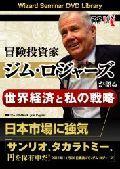DVD>冒険投資家ジム・ロジャーズが語る世界経済と私の戦略の本