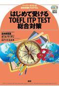はじめて受けるTOEFL ITP TEST総合対策の本