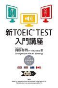 新TOEIC TEST入門講座の本