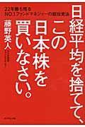 日経平均を捨てて、この日本株を買いなさい。の本