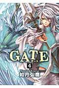 〔新装版〕 GATE 4の本