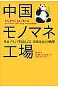 中国モノマネ工場の本