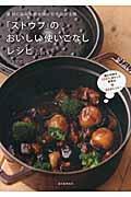 「ストウブ」のおいしい使いこなしレシピの本