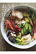 有元葉子うちのおつけものの本
