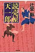 読売屋天一郎の本