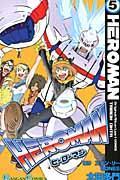 HEROMAN 5の本