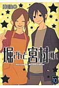 堀さんと宮村くん 10の本