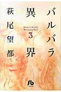 バルバラ異界 第3巻