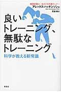 良いトレーニング、無駄なトレーニングの本