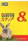 改訂2版 漢検漢字学習ステップ8級
