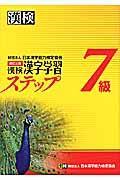 改訂3版 漢検漢字学習ステップ7級の本