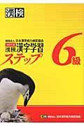 改訂3版 漢検漢字学習ステップ6級の本
