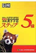 改訂3版 漢検漢字学習ステップ5級の本