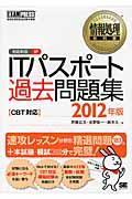ITパスポート過去問題集 2012年版の本