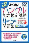一発合格!よく出るハングル能力検定試験4級・5級問題集の本
