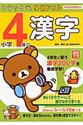 小学4年の漢字の本