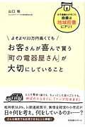 よそより10万円高くてもお客さんが喜んで買う「町の電器屋さん」が大切にしていることの本