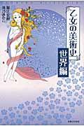 乙女の美術史 世界編の本