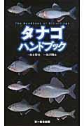 タナゴハンドブックの本