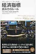 ウォールストリート・ジャーナル式経済指標読み方のルールの本