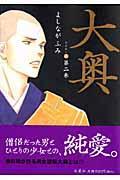 大奥 第2巻の本