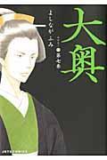 大奥 第7巻の本
