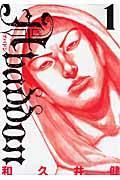 Abaddon 1の本