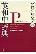 第5版 プログレッシブ英和中辞典の本