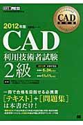 CAD利用技術者試験2級 2012年版の本