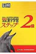 改訂3版 漢検2級漢字学習ステップの本