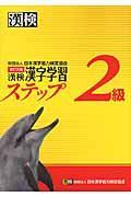 改訂3版 漢検2級漢字学習ステップ