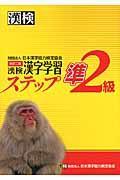 改訂2版 漢検準2級漢字学習ステップの本