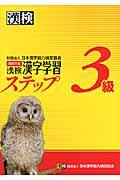 改訂3版 漢検3級漢字学習ステップの本