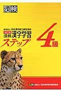 改訂3版 漢検4級漢字学習ステップの本