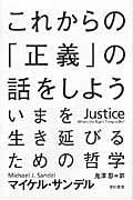 これからの「正義」の話をしようの本