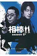相棒season8 中の本