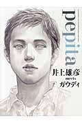 pepita井上雄彦meetsガウディの本