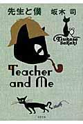 先生と僕の本