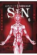 古代ローマ格闘暗獄譚SIN 6の本