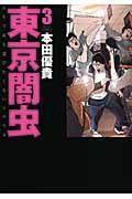 東京闇虫 3の本