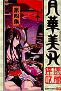 月華美刃 第4集の本