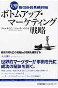 実戦ボトムアップ・マーケティング戦略の本