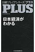 日本経済がわかるの本