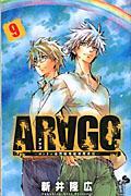 ARAGO 9の本