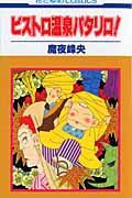 ビストロ温泉パタリロ!の本