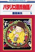 パタリロ源氏物語! 第5巻の本