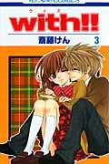 with!! 第3巻の本