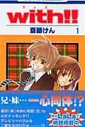with!! 第1巻の本