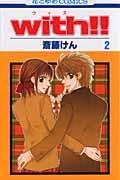 with!! 第2巻の本