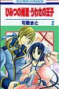 ひみつの姫君うわさの王子 第2巻の本